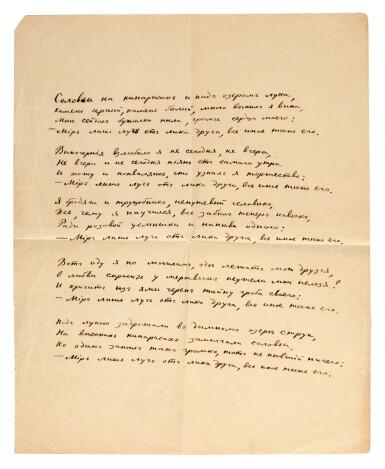 "N. Gumilev. Autograph manuscripts of two poems ""Devochka"" and ""P'yanyy Dervish"", 1921"