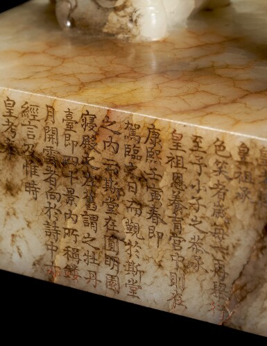 View 10. Thumbnail of Lot 3603. An outstanding imperial inscribed white jade 'Ji'entang' seal Qing dynasty, Qianlong period, dated to the bingxu year (corresponding to 1766) | 清乾隆 乾隆帝御寶交龍鈕白玉璽 印文:紀恩堂.