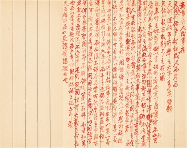 View 1. Thumbnail of Lot 3118. Hongli (Emperor Qianlong) 1711-1799 弘曆(乾隆帝) 1711-1799   First and Second Edit of the Preface of Sutra in Manchu 《清文繙譯全藏經序》初稿及二稿.