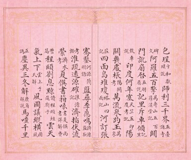 View 11. Thumbnail of Lot 3114. Peng Yuanrui 1731 - 1803 彭元瑞 1731-1803 | Poems for the Emperor Qianlong's Eightieth Birthday Celebration 《萬壽大慶八庚全韻詩》冊.