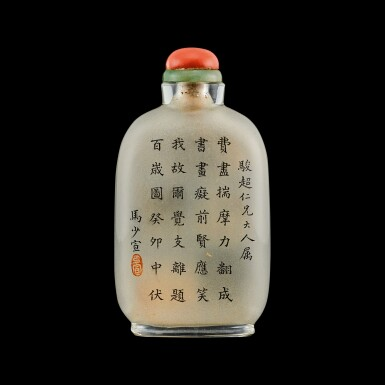 View 2. Thumbnail of Lot 1018. An inside-painted glass 'hundred antiques' snuff bottle By Ma Shaoxuan, dated guimao year, corresponding to 1903   癸卯(1903年) 馬少宣作玻璃內畫題詩百歲圖鼻煙壺.
