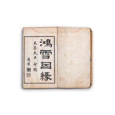View 5. Thumbnail of Lot 141. Ensemble de cinq ouvrages | 書籍五套 | A group of five books.