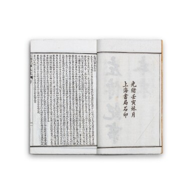 View 3. Thumbnail of Lot 142. Ensemble de 2 ouvrages d'histoire et de géographie Dynastie Qing | 清 書籍兩套 | A group of two books on historical geography, Qing Dynasty.