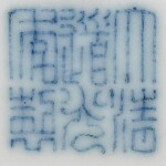 TWO BLUE AND WHITE 'DRAGON' BOWLS DAOGUANG SEAL MARKS AND PERIOD   清道光 青花雲龍趕珠紋盌一組兩件 《大清道光年製》款