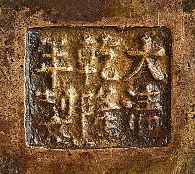 View 2. Thumbnail of Lot 3688. A rare gold-splashed bronze 'dragon and phoenix' double-vase Mark and period of Qianlong | 清乾隆 灑金銅鏨龍鳳雙聯瓶 《大清乾隆年製》款.