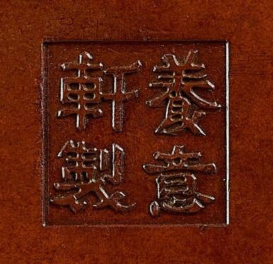 View 2. Thumbnail of Lot 3682. A rectangular bronze incense burner Yangyixuan mark, Late Ming - early Qing dynasty   明末至清初 銅馬槽爐 《養意軒製》款.