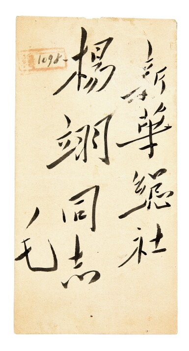 View 2. Thumbnail of Lot 31. Mao Zedong. Calligraphic autograph letter signed, to the journalist Yang Yi, 17 August [c.1948].