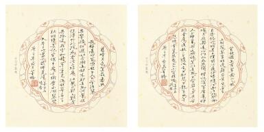 View 1. Thumbnail of Lot 3031. TUNG CHIAO 董橋   POEMS ON PLUM BLOSSOMS 暗香疏影詞.