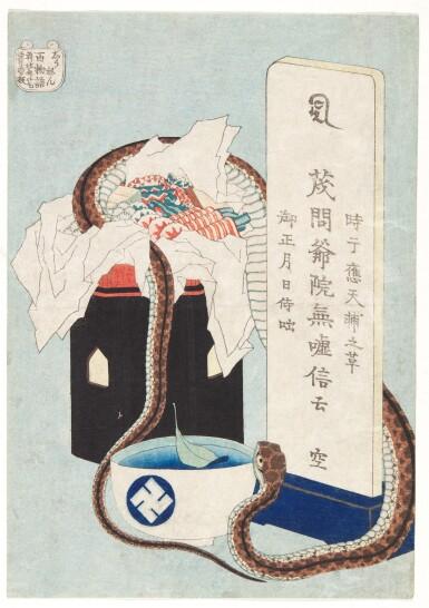 KATSUSHIKA HOKUSAI (1760-1849) MEMORIAL ANNIVERSARY (SHUNEN) | EDO PERIOD...