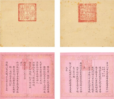 View 1. Thumbnail of Lot 3114. Peng Yuanrui 1731 - 1803 彭元瑞 1731-1803 | Poems for the Emperor Qianlong's Eightieth Birthday Celebration 《萬壽大慶八庚全韻詩》冊.