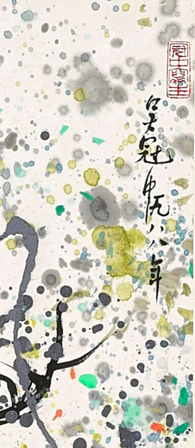 View 6. Thumbnail of Lot 3144. 吳冠中 Wu Guanzhong | 清奇古怪 Ancient Cypresses of the Han Dynasty .
