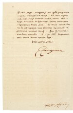 CATHERINE II, Empress of Russia | letter signed, to Ferdinand IV, 1777