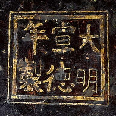 View 2. Thumbnail of Lot 3674. A gold and silver-inlaid bronze brushpot Late Ming dynasty, Xuande mark | 明末 銅錯金銀開光祥瑞圖筆筒 《大明宣德年製》仿款.