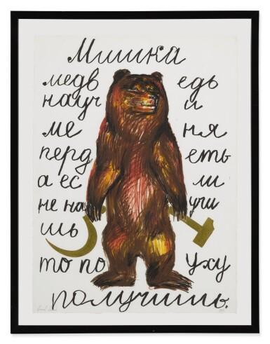 LEONID SOKOV | MISHKA THE BEAR