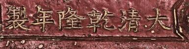 PLAQUE VOTIVE EN STUC POLYCHROME, TSHA TSHA, ET DEUX RELIQUAIRES, LA PLAQUE: MARQUE ET ÉPOQUE QIANLONG  RELIQUAIRES: CHINE-TIBET, XIXE SIÈCLE    清乾隆 擦擦 及 中國或西藏 十九世紀 佛牌 一組三件   擦擦: 《大清乾隆年製》款   A polychrome stucco votive plaques, Tsha Tsha, mark and period of Qianlong and two reliquaries, Tibet and China, 19th century