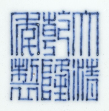 View 4. Thumbnail of Lot 176. A FINE AND RARE LARGE BLUE AND WHITE 'DRAGON' DISH, QIANLONG SEAL MARK AND PERIOD   清乾隆 青花海水雲龍捧壽紋大盤 《大清乾隆年製》款.