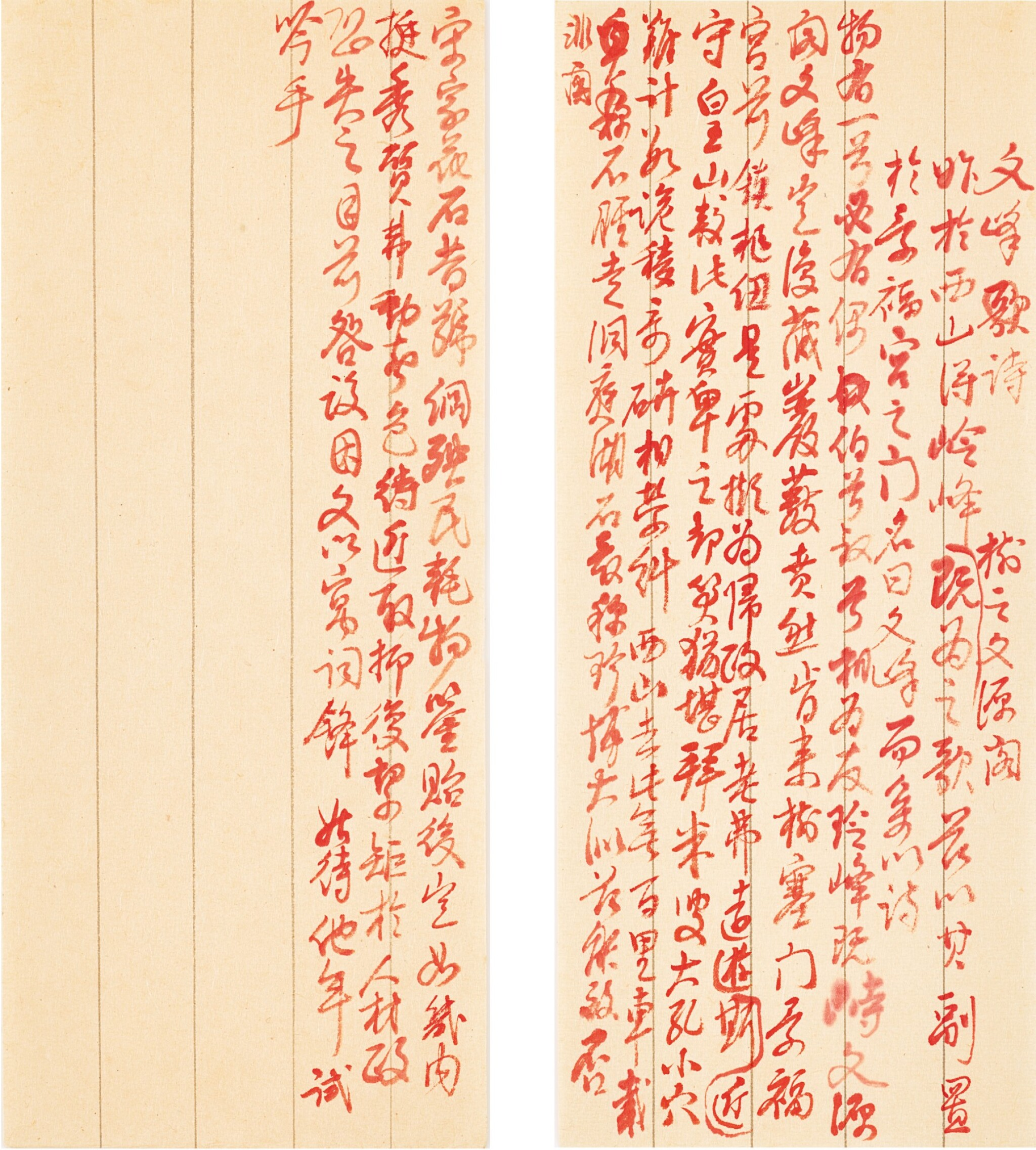 View full screen - View 1 of Lot 3115. Hongli (Emperor Qianlong) 1711-1799 弘曆(乾隆帝) 1711-1799   Manuscript of Wenfeng Stone Poem 御製《文峰詩稿》.