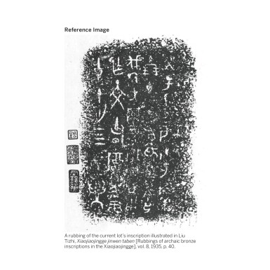 View 7. Thumbnail of Lot 193. An important documentary archaic bronze ritual food vessel (Gui), Late Shang dynasty, probably c. 1072 BC | 商末 或約公元前1072年 小子□簋.
