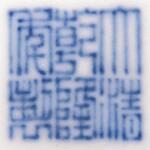 A RARE CELADON-GLAZED 'RIBBED' BOWL, QIANLONG SEAL MARK AND PERIOD | 清乾隆 青釉瓜棱式高足盌 《大清乾隆年製》款