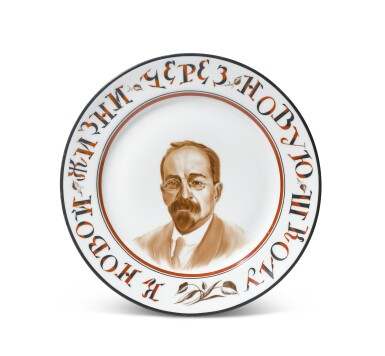 Lunacharsky: A Soviet porcelain plate, State Porcelain Factory, Petrograd, 1921