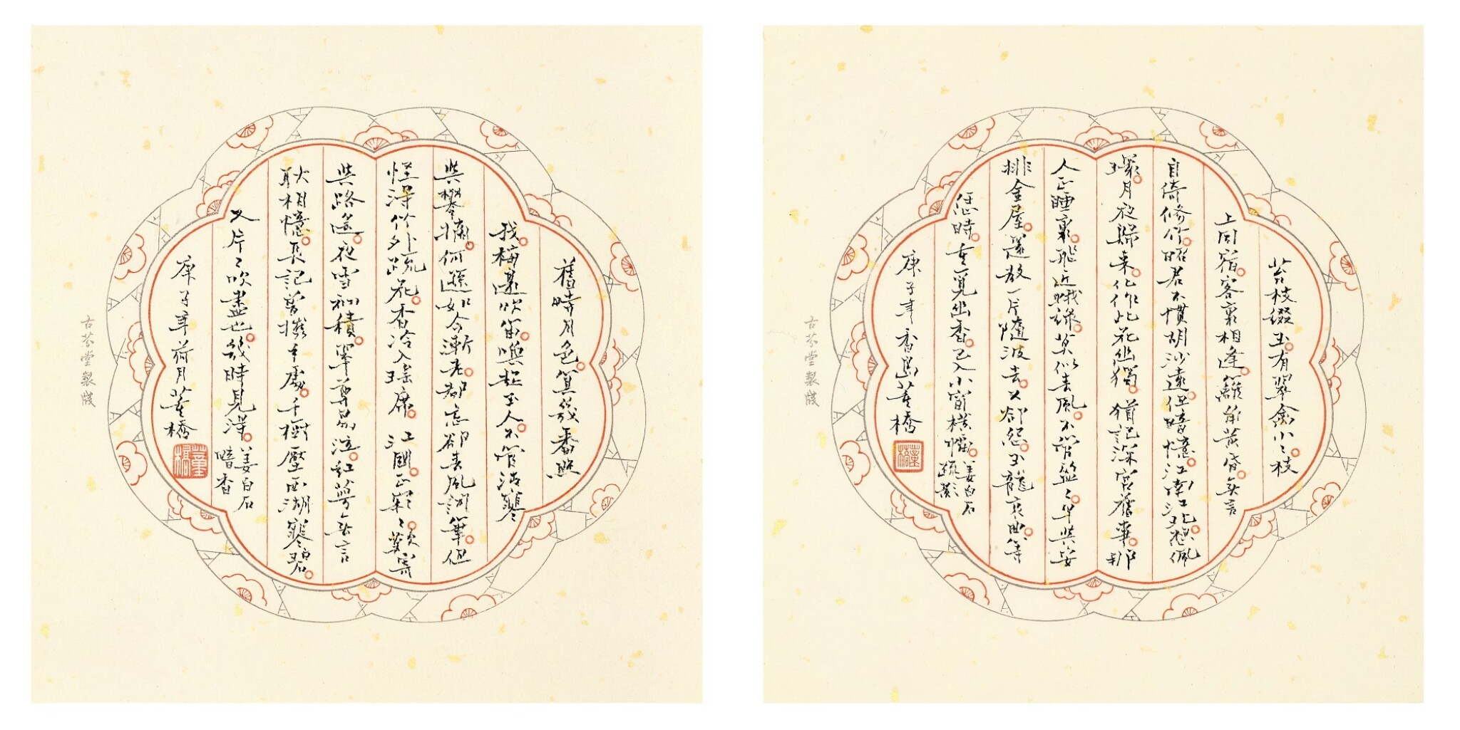 View full screen - View 1 of Lot 3031. TUNG CHIAO 董橋   POEMS ON PLUM BLOSSOMS 暗香疏影詞.