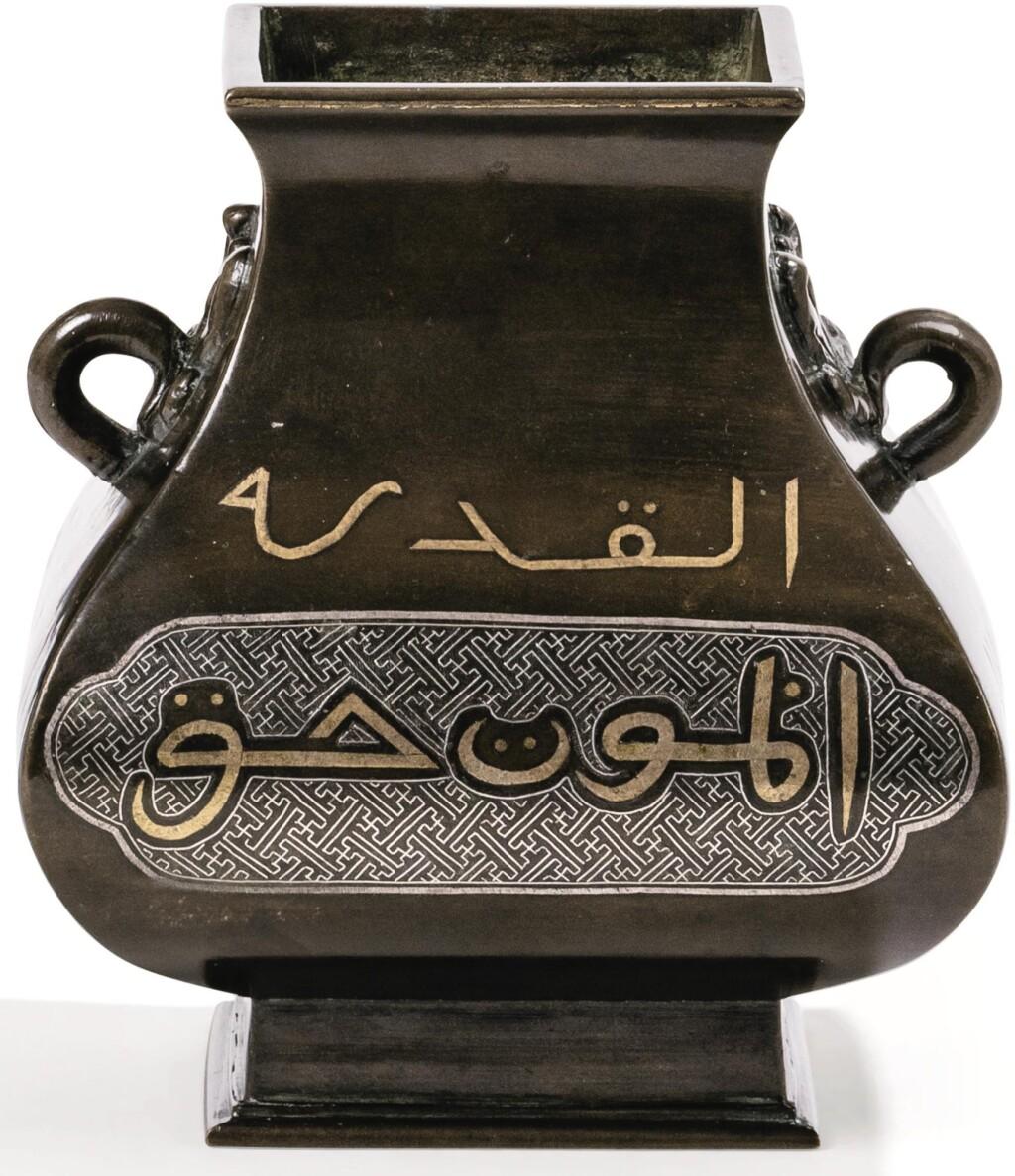 VASE EN BRONZE INCRUSTÉ D'OR ET D'ARGENT DYNASTIE QING  清 銅錯金銀亞拉伯文雙耳方壺 《大明宣德年製》仿款 | A gold and silver-inlaid bronze vase with arabic inscription, Qing Dynasty