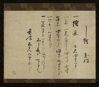 View 2. Thumbnail of Lot 21. A scroll painting with ox motif Attributed to Yujian, Southern Song dynasty | 南宋 傳玉澗《牧牛圖》軸 水墨絹本.
