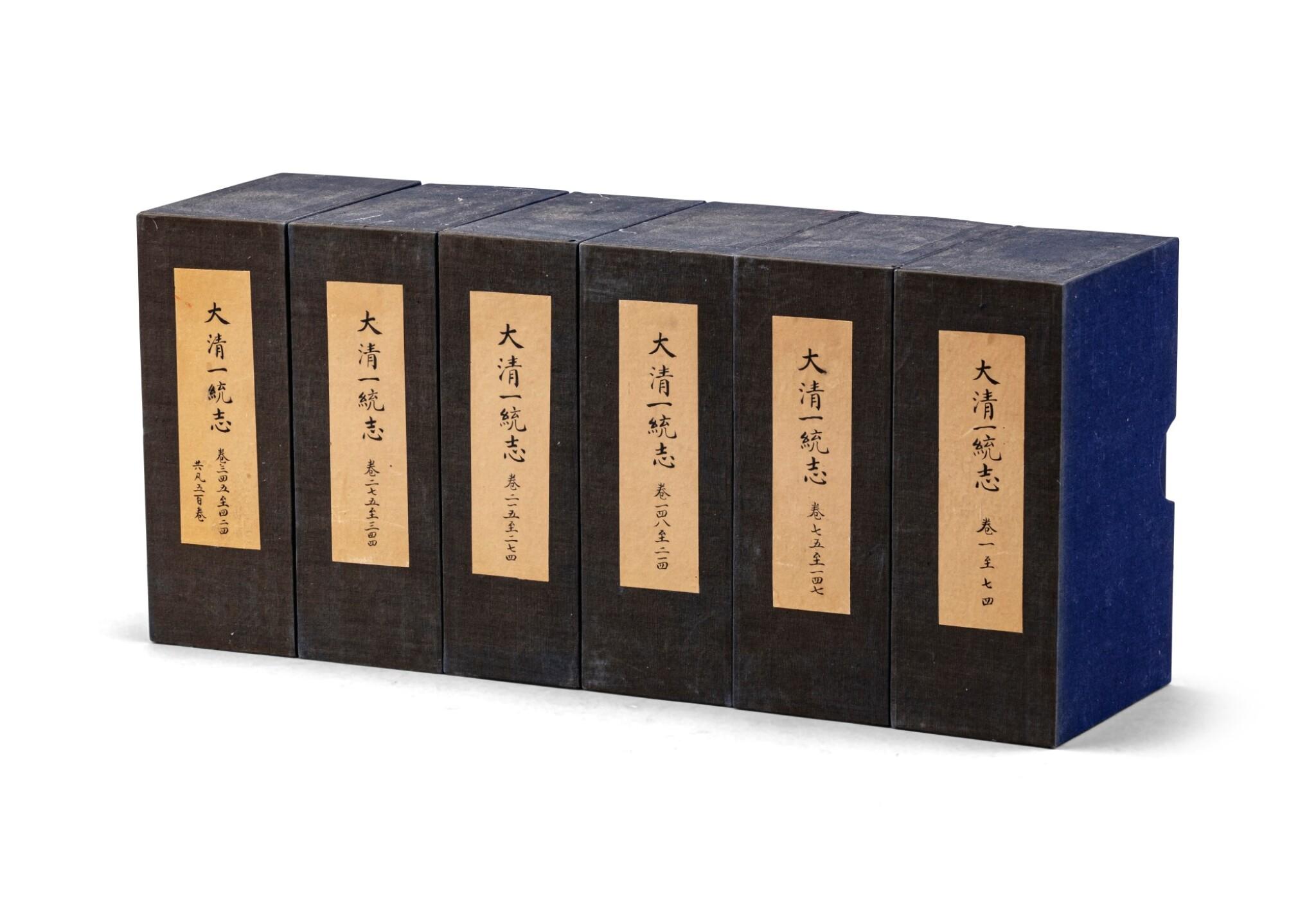 View 1 of Lot 144. He Shen et al. (Ed.), Da Qing Yitong Zhi Dynastie Qing, époque Guangxu, daté dingyou (1897) | 和珅等 奉旨重纂 《大清一統志五百卷》| He Shen et al. (Ed.)? Da Qing Yitong Zhi.