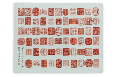 View 2. Thumbnail of Lot 203. Plaque en porcelaine Dynastie Qing, datée jiawu | 清 礬紅彩印章紋瓷板 甲午年   「袁崑」款 | A rectangular porcelain 'seal impressions' plaque, Qing Dynasty, dated jiawu.