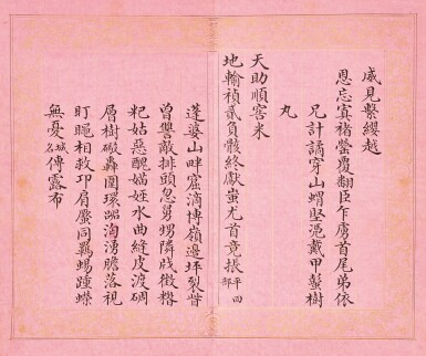 View 18. Thumbnail of Lot 3114. Peng Yuanrui 1731 - 1803 彭元瑞 1731-1803 | Poems for the Emperor Qianlong's Eightieth Birthday Celebration 《萬壽大慶八庚全韻詩》冊.