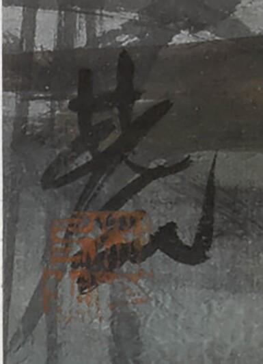 View 2. Thumbnail of Lot 132. LIN FENGMIAN (1900-1991) | CORMORAN FISHER | 林風眠(1900-1991年) 《漁父圖》 設色紙本 鏡框.