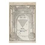 JERUSALEM TALMUD, VENICE: DANIEL BOMBERG, [1522-1524]