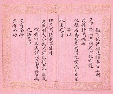 View 6. Thumbnail of Lot 3114. Peng Yuanrui 1731 - 1803 彭元瑞 1731-1803 | Poems for the Emperor Qianlong's Eightieth Birthday Celebration 《萬壽大慶八庚全韻詩》冊.