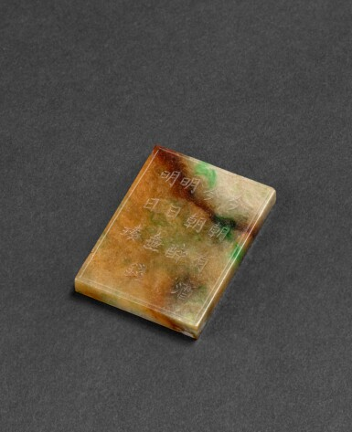 View 2. Thumbnail of Lot 62. Plaque en jadéite sculptée Fin de la dynastie Qing | 清晚期 翠玉雕人物故事圖牌 | A russet and apple-green 'scholar and boy' jadeite plaque, late Qing Dynasty.
