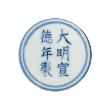 View 9. Thumbnail of Lot 131. A finely painted blue and white lobed 'fruit and flower' bowl, Xuande mark and period | 明宣德 青花折枝花果紋葵口碗  《大明宣德年製》款.