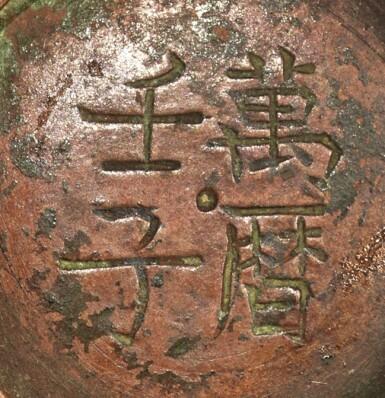 View 5. Thumbnail of Lot 124. A small parcel-gilt-bronze cup, Ming dynasty, Wanli period, dated renzi year, corresponding to 1612 | 明萬曆壬子年(1612年) 銅局部鎏金松下高士圖小盃 《萬曆壬子》款.