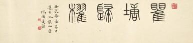 View 2. Thumbnail of Lot 2556.  Pu Ru 溥儒 | Returning Boats Along the Qutang River 瞿塘歸櫂.