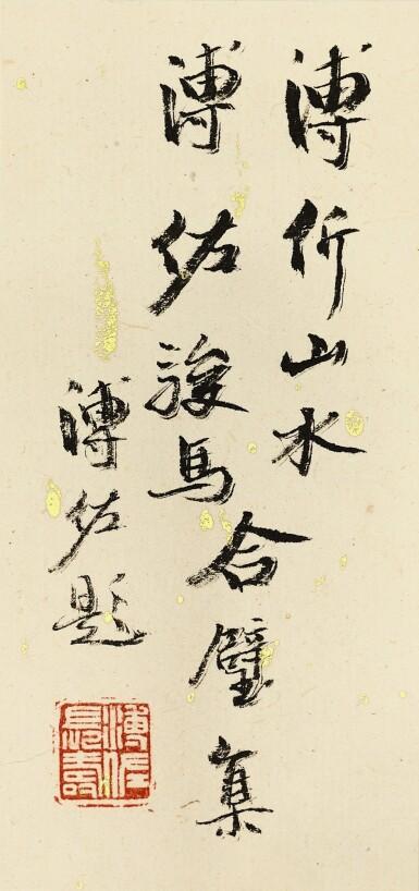 View 9. Thumbnail of Lot 3015. PU JIN; PU ZUO 溥伒、溥佐 | Landscapes and Horses 山水駿馬合璧冊.