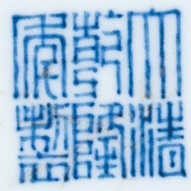 View 3. Thumbnail of Lot 12. RARE GRAND VASE 'LOTUS' EN PORCELAINE BLEU BLANC MARQUE EN CACHET ET ÉPOQUE QIANLONG  | 清乾隆 青花纏枝花卉海水紋折肩貫耳壼  《大清乾隆年製》款 | A rare large blue and white 'lotus' vase, seal mark and period of Qianlong.