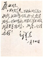 Mao Zedong. Calligraphic autograph letter signed, to the journalist Yang Yi, 17 August [c.1948]