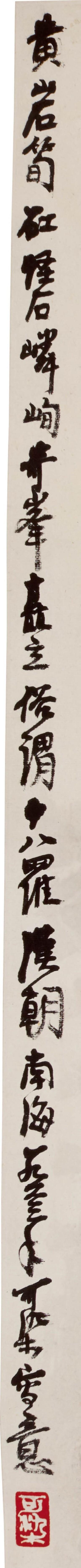 View 2. Thumbnail of Lot 130. LI KERAN (1907-1989) | SCENARY OF HUANGSHAN | 李可染(1907-1989年) 《黃山奇峰》 設色紙本 立軸 一九六三年作.