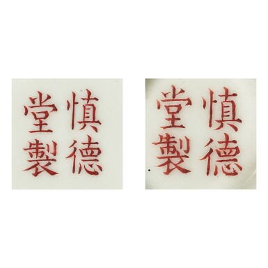 View 7. Thumbnail of Lot 175. A famille-rose 'bats and emblems' bowl and cover, Qing dynasty, Daoguang period | 清道光 粉彩博古圖蓋盌  《慎德堂製》款.