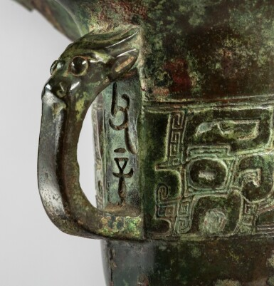 View 9. Thumbnail of Lot 99. An archaic bronze ritual wine vessel (Jue), Late Shang Dynasty.