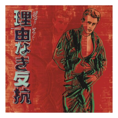 ANDY WARHOL | REBEL WITHOUT A CAUSE (JAMES DEAN) (F. & S. II.355)