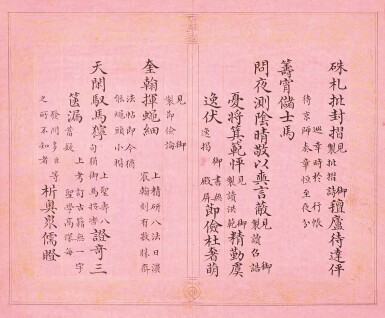 View 26. Thumbnail of Lot 3114. Peng Yuanrui 1731 - 1803 彭元瑞 1731-1803 | Poems for the Emperor Qianlong's Eightieth Birthday Celebration 《萬壽大慶八庚全韻詩》冊.