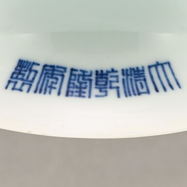 View 4. Thumbnail of Lot 111. A PAIR OF CELADON-GLAZED TAZZA DISHES SEAL MARKS AND PERIOD OF QIANLONG | 清乾隆 粉青釉花卉紋供盤一對 《大清乾隆年製》款.