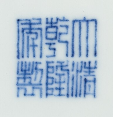 View 5. Thumbnail of Lot 3610. A fine and rare blue and white Ming-style moonflask Seal mark and period of Qianlong | 清乾隆 青花八吉祥紋雙耳扁壺 《大清乾隆年製》款.