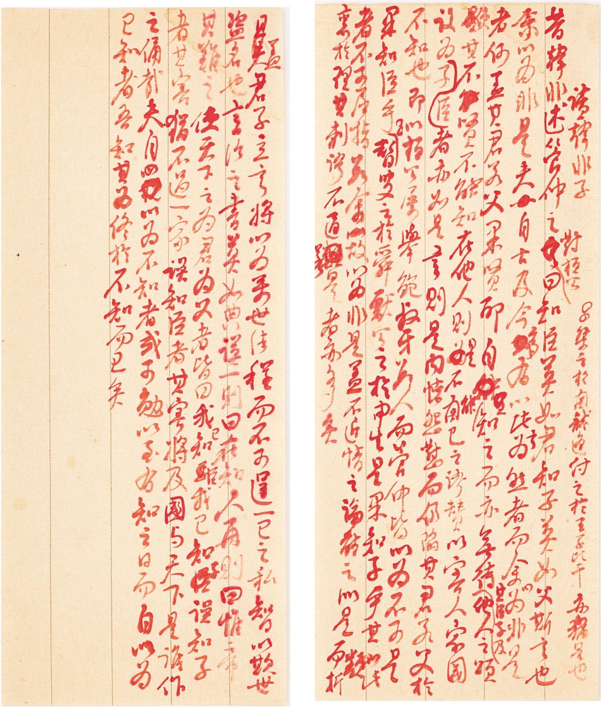 View full screen - View 1 of Lot 3120. Hongli (Emperor Qianlong) 1711-1799 弘曆(乾隆帝) 1711-1799 | Manuscript of the Preface of Hanfeizi 《讀韓非子》手稿.