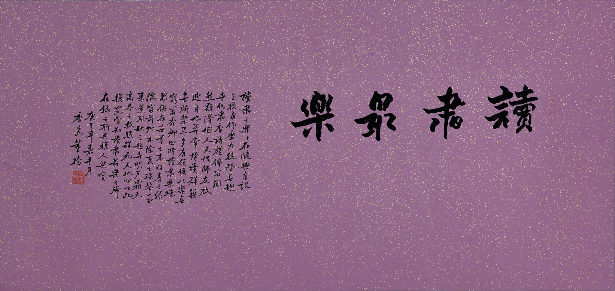 View full screen - View 1 of Lot 2554. Tung Chiao 董橋 | The Joy of Reading 讀書最樂.