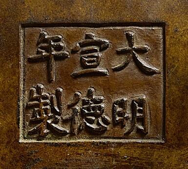 View 2. Thumbnail of Lot 3676. A parcel-gilt bronze 'bajixiang' incense burner, ding Ming dynasty, Xuande mark   明 局部鎏金銅八吉祥衝天耳鼎式爐 《大明宣德年製》仿款.
